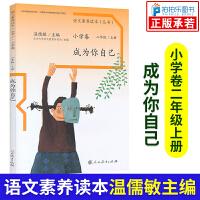 成为你自己 温儒敏二年级上册人民教育出版社同步阅读小学语文素养读本丛书 小学卷