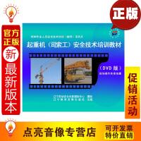 起重机(司索工)安全技术培训教材 2DVD 光盘