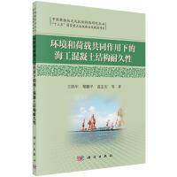 环境和荷载共同作用下的海工混凝土结构耐久性