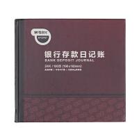 M&G晨光 APYZFP07 银行存款日记账(1本)当当自营