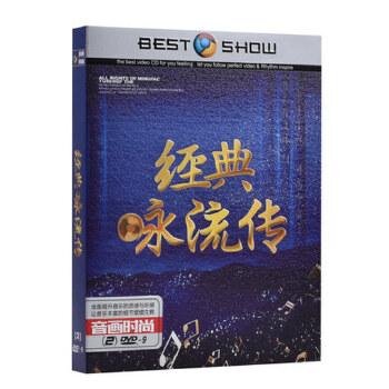 车载dvd碟片经典咏流传央视古诗词歌曲MV视频可卡拉OK汽车DVD光盘