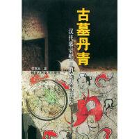 【二手旧书9成新】 古墓丹青:汉代墓室壁画的发现与研究 贺西林 9787536814110 陕西人民美术出版社