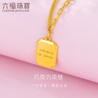六福珠宝巧克力方糖黄金项链套链女款足金小方牌吊坠计价GCG30029