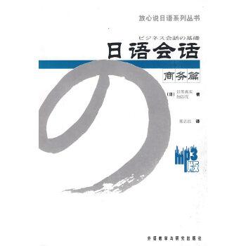 放心说日语系列丛书-日语会话(含光盘)(商务篇)