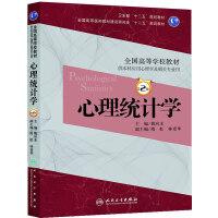心理统计学(第二版/本科心理/配盘)