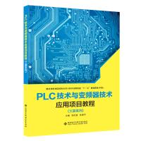 PLC技术与变频器技术应用项目教程(三菱系列)(中职)