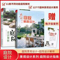 花园集 庭院景观设计4+庭院设计解析(套装2册)超实用庭院景观设计与解析园林景观施工设计书 庭院园林装修设计效果图案例图