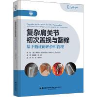 复杂肩关节初次置换与翻修 基于循证的评价和管理 辽宁科学技术出版社