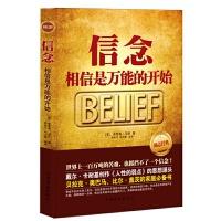 信念:相信是的开始