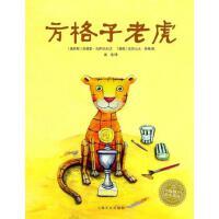 绘本花园:方格子老虎(平) 安德雷乌萨切夫 上海文化出版社 正版安德雷乌萨切夫著 9787553509273 运费优惠