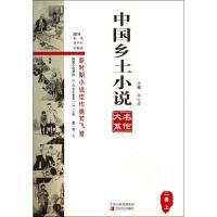 中国乡土小说名作大系(2卷上) 郑电波