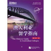 澳大利亚留学指南--新东方大愚留学指南丛书