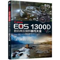 Canon EOS 1300D数码单反摄影技巧大全
