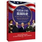 写给孩子的美国历史