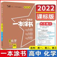 正版包邮 2020新版一本涂书高中化学 全国通用 高一高二高三手写笔记知识清单大全 高考理科理综辅导教辅书