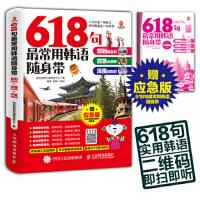 618句常用韩语随身带:想到就会说+应急必须带+深度自助游(附赠MP3版韩语口语句)