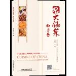 中国大锅菜・南方卷