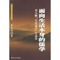 面向生活本身的儒学――黄玉顺生活儒学自选集