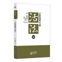 活法4:开始你的明心之路 稻盛和夫的人生哲学心理学成功励志 企业经营管理方面的书籍管理学销售管理 京瓷