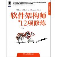软件架构师的12项修炼/华章程序员书库