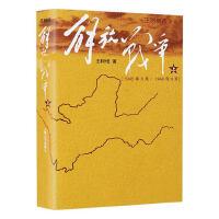 解放战争(上1945年8月-1948年9月)/王树增战争系列