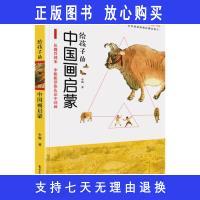 【二手旧书9成新】给孩子的中国画启蒙(全彩)