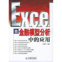 【二手原版9成新】Excel 在金融模型分析中的应用,刘善存,人民邮电出版社,9787115123237