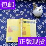 [二手旧书9成新]外国教育管理史教程 /袁锐锷 广东高等教育出版社