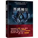 不朽神皇-中国科幻界领军人物郑军科幻系列强强来袭