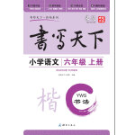 米骏书法字帖 小学语文六年级上册(语文S版)