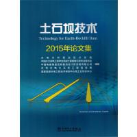 土石坝技术 2015年论文集