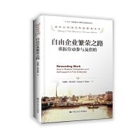 自由企业繁荣之路:重振劳动参与及供给(诺贝尔经济学奖获得者丛书)