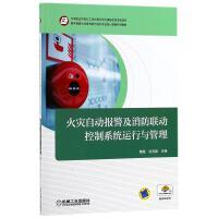 火灾自动报警及消防联动控制系统运行与管理 机械工业出版社