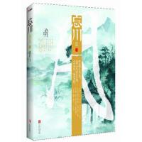 【二手旧书九成新】 忘川(下) 沧月 9787550238039 北京联合出版公司