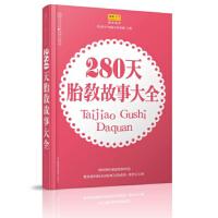 亲亲乐读系列:280天胎教故事大全