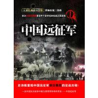 中国远征军(根据电视剧剧本改编)