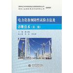 电力设备预防性试验方法及诊断技术(第二版)