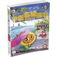 植物大战僵尸2武器秘密之中国名城漫画・苏州 杭州[6-14岁]