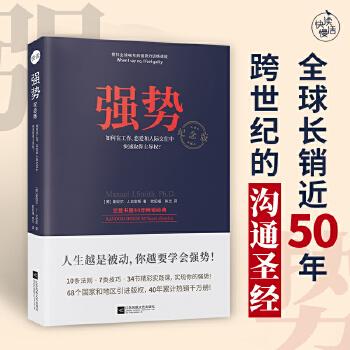 强势:纪念版(pdf+txt+epub+azw3+mobi电子书在线阅读下载)