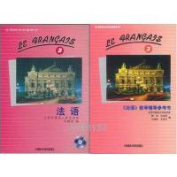正版 全国高校统编教材 法语3三教材(含盘)+教学辅导参考书 外语教学与研究出版社 套装2本