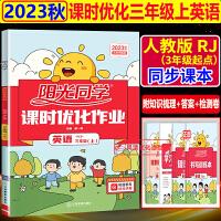 阳光同学三年级下册英语课时优化作业2020春人教版PEP版部编版