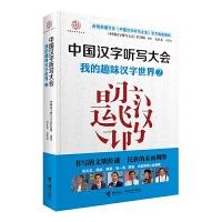 我的趣味汉字世界2(央视热播《中国汉字听写大会》合法授权图书,钱文忠、郦波、康震、张一清、蒙曼、毛佩琦等心血凝聚,书后