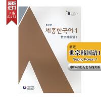 世宗韩国语 1 Sejong Korean 1 韩语教材 中韩版 世宗韩国语1(中韩对照)