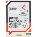 最新炫目--JavaScript 动态网页特效实战精讲 (赠1DVD)(电子制品DVD-ROM)