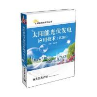 太阳能光伏发电应用技术(第2版)(太阳能光伏行业经典作品,畅销四年大尺度修订再版。)