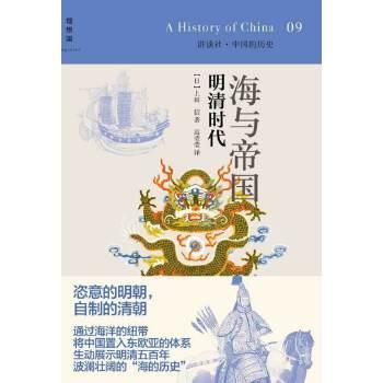 海与帝国:明清时代(pdf+txt+epub+azw3+mobi电子书在线阅读下载)