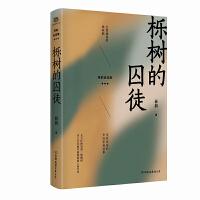 栎树的囚徒(当当全国独家500本签名版随机发售  蒋韵自选集)