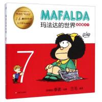 封面有磨痕-玛法达的世界:娃娃看天下7(五十周年 珍藏版) [阿根廷] 季诺,三毛 9787532155705 上海文