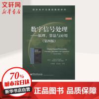 数字信号处理:原理、算法与应用(第4版) John G.Proakis