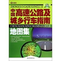 中国高速公路及城乡行车指南地图集(新版本)